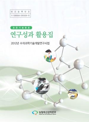 2012 연구성과 활용집