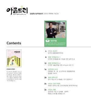 [2018]농림축산검역 정보지 아름드리 26호