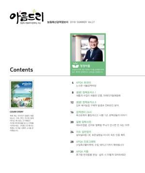 [2018]농림축산검역 정보지 아름드리 27호