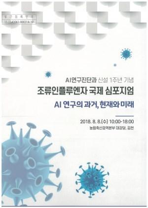 (AI연구진단과 신설 1주년 기념)조류인플루엔자 국제 심포지엄: AI 연구의 과거, 현재와 미래