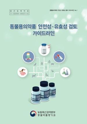 동물용의약품 안전성·유효성 검토 가이드라인