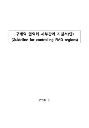 구제역 권역화 세부관리 지침서(안): Guideline for controlling FMD regions
