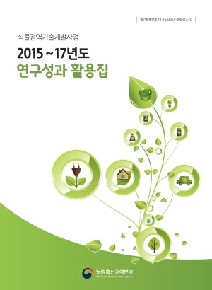 식물검역기술개발사업 2015~17년도 연구성과 활용집