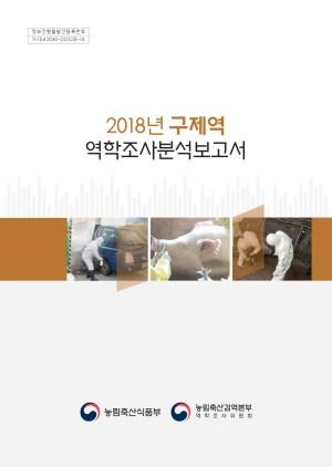 (2018년)구제역 역학조사분석보고서