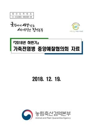 2018년 하반기 가축전염병 중앙예찰협의회 자료