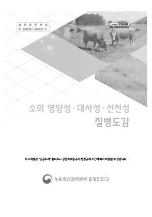 소의 영양성·대사성·선천성 질병도감