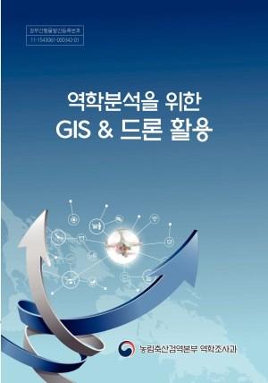 역학분석을 위한 GIS & 드론 활용