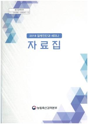 2018년 질병진단과 세미나 자료집