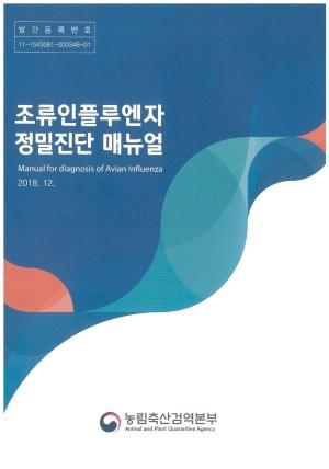 조류인플루엔자 정밀진단 매뉴얼 2018.12.