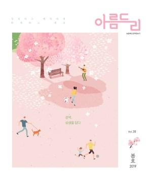 [2019]농림축산검역 정보지 아름드리 30호