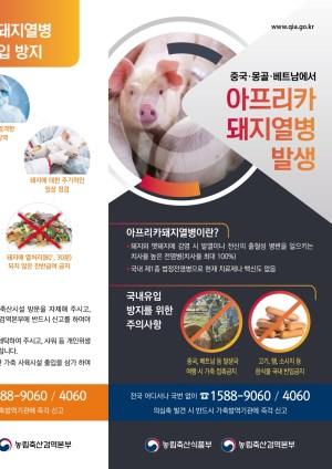 (리플렛)중국·몽골·베트남에서 아프리카돼지열병 발생