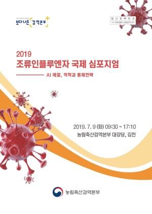 (2019)조류인플루엔자 국제 심포지엄: AI 예찰, 역학과 통제전략