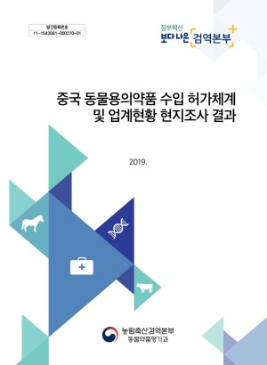 중국 동물용의약품 수입 허가체계 및 업계현황 현지조사 결과