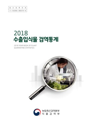 (2018) 수출입식물 검역통계
