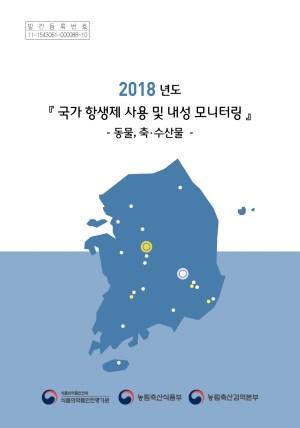 2018년도 국가 항생제 사용 및 내성 모니터링: 동물, 축·수산물