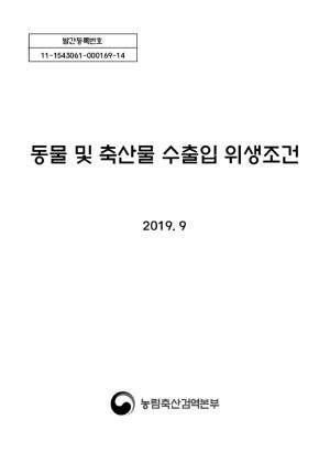 동물 및 축산물 수출입 위생조건: 2019.9