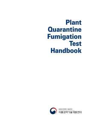 (영문)식물검역 훈증제 시험 매뉴얼: Plant quarantine fumigation test handbook