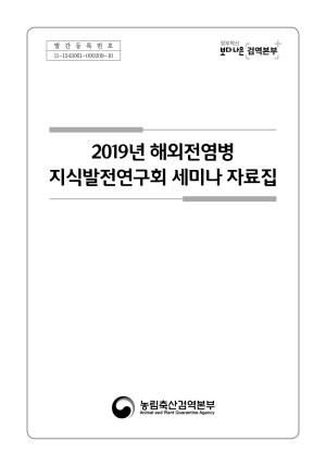 (2019) 해외전염병 지식발전연구회 세미나 자료집