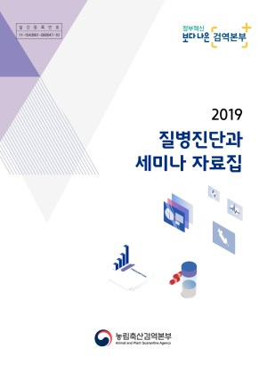 2019 질병진단과 세미나 자료집