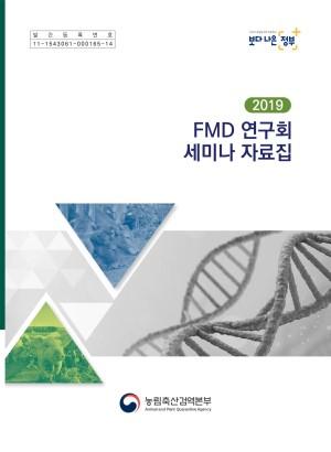 (2019) FMD 연구회 세미나 자료집