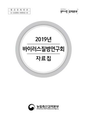 (2019) 바이러스질병연구회 자료집