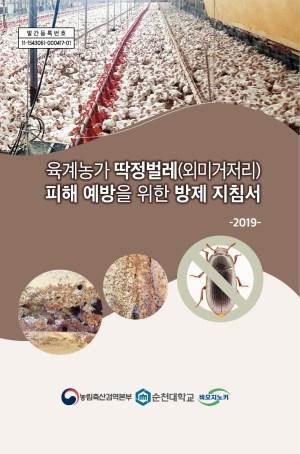 (2019) 육계농가 딱정벌레(외미거저리) 피해 예방을 위한 방제 지침서