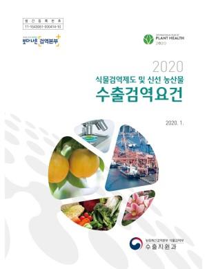 (2020) 식물검역제도 및 신선 농산물 수출검역요건