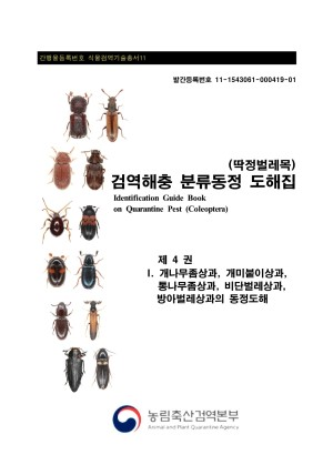 검역해충 분류동정 도해집: 딱정벌레목 제4권(개나무좀상과, 개미붙이상과, 통나무좀상과, 비단벌레상과, 방아벌레상과의 동정도해)
