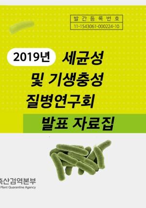 (2019년) 세균성 및 기생충성 질병연구회 발표 자료집