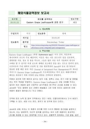 해외식물검역정보(5월)