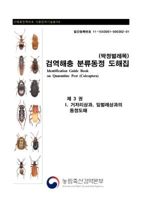 (딱정벌레목) 검역해충 분류동정 도해집 제3권: 거저리상과, 잎벌레상과의 동정도해