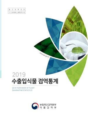 (2019)수출입식물 검역통계: 2019 Year book of plant quarantine statistics