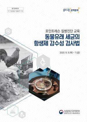 동물유래 세균의 항생제 감수성 검사법