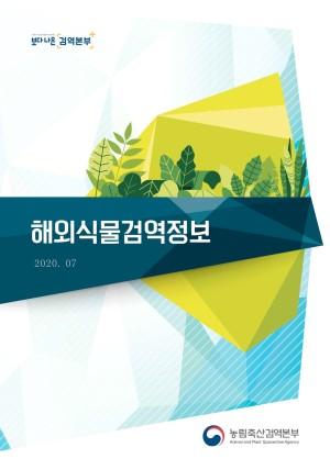 해외식물검역정보(2020년 7월)