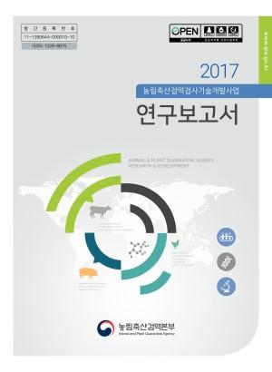 (2017) 연구보고서