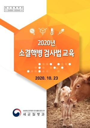 (2020) 소결핵병 검사법 교육