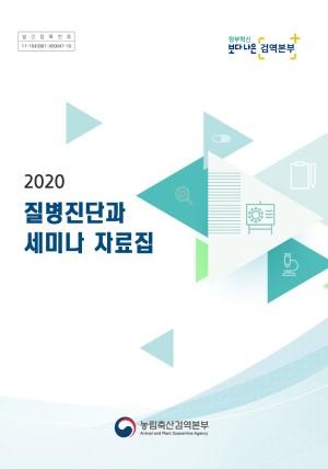 (2020) 질병진단과 세미나자료집