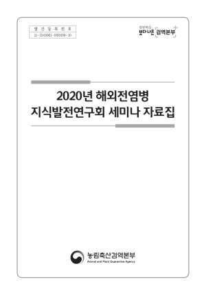 (2020) 해외전염병 지식발전연구회 세미나 자료집