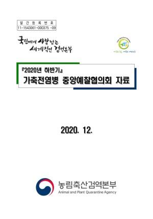 2020년 하반기 가축전염병 중앙예찰협의회 자료