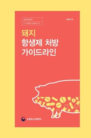 돼지 항생제 처방 가이드라인