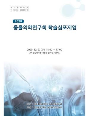 2020 동물의약연구회 학술심포지엄