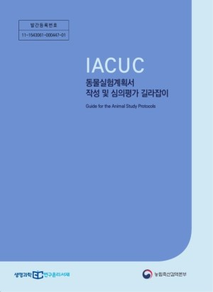 IACUC 동물실험계획서 작성 및 심의평가 길라잡이: Guide for the Animal Study Protocols