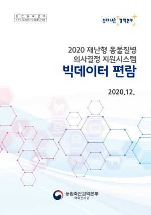 2020 재난형 동물질병 의사결정 지원시스템 빅데이터 편람