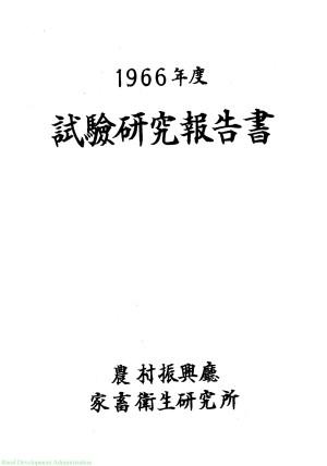 (1966) 시험연구보고서