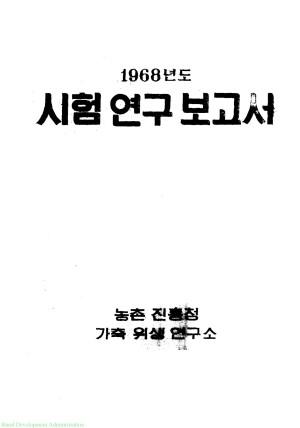 (1968) 시험연구보고서