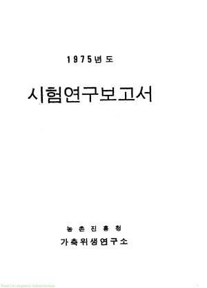 (1975) 시험연구보고서