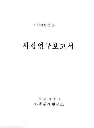 (1985) 시험연구보고서