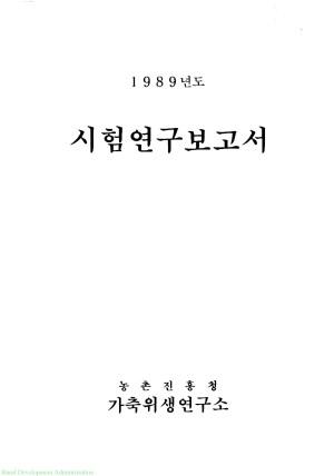 (1989) 시험연구보고서
