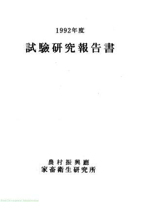 (1992) 시험연구보고서