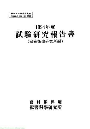 (1994) 시험연구보고서